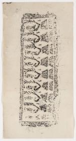 鲍簒造像底座调饰(二)。原刻。北魏刻石,民国拓本。拓片尺寸19.37*35.83厘米,微喷印制