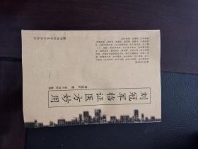 刘冠军临证医方妙用