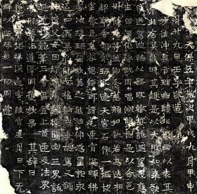 北齐 天保造像题记。拓片尺寸84.56*83.73厘米。宣纸原色微喷印制