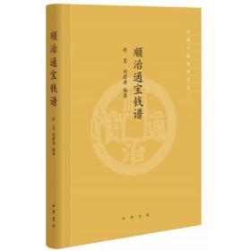 顺治通宝钱谱(中国古钱谱丛书)