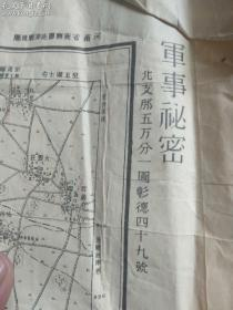 大幅新乡获嘉黄河地图日本鬼子绘制