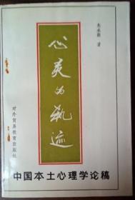 心灵的轨迹:中国本土心理学论稿  朱永新著  对外贸易教育出版社  定价9.00元