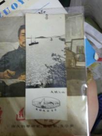 太湖三山书签(照片型)