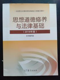 思想道德修养与法律基础:2018年版 思修2018