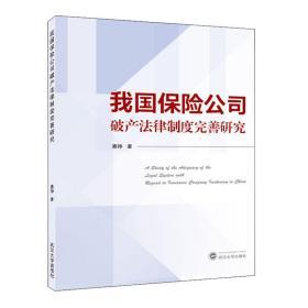 我国保险公司破产法律制度完善研究  赛铮 著 武汉大学出版社 9787307213951