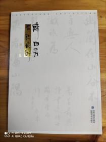 薛由芳书法艺术作品集
