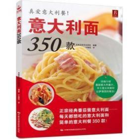全新正版图书 意大利面350款 日本主妇与生活社编著 中国民族摄影艺术出版社 9787512208728 正版图书批发零售
