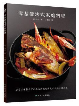 全新正版图书 零基础法式家庭料理 (日)谷升著 煤炭工业出版社 9787502054762 正版图书批发零售