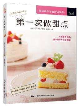 全新正版图书 第一次做甜点 日本主妇之友社编著 中国民族摄影艺术出版社 9787512208421 正版图书批发零售