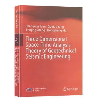 岩土地震工程三维时空分析理论(英文版)