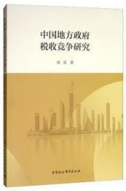 全新正版图书 中国地方政府税收竞争研究  成肖 中国社会科学出版社 9787520347563 胖子书吧