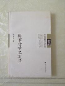 儒家哲学之复兴