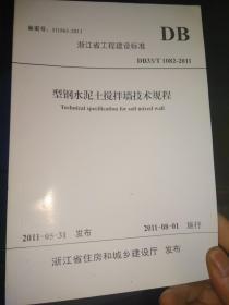 浙江省工程建设标准DB33/T 1082-2011 型钢水泥土搅拌墙技术规程