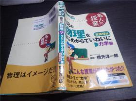 原版日本日文 名人の授业 桥元の物理をはじめからていわいに 力学编 新课程版 桥元淳一郎 株式会社ナガヤ 2005年 大32开平装