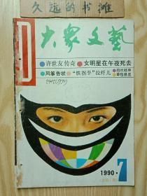 大众文艺(月刊,一九九〇年7月号·总第1期)