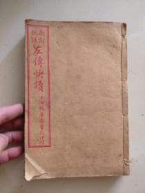 新订批注左传快读             长32开线装,五卷合订,每册二卷,原书照相,最后一本缺后封, 上海锦章图书局