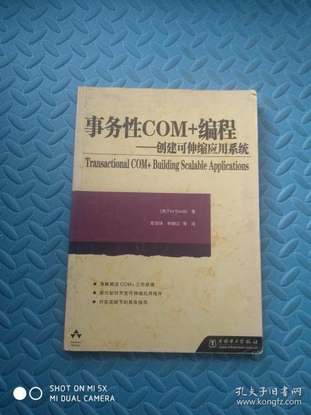 事务性COM+编程:创建可伸缩应用系统