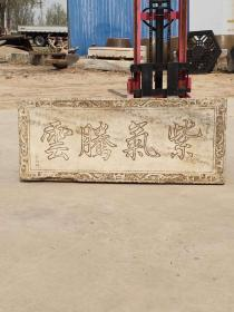 精品石匾,白石,(紫气腾云)品相一流,寓意好,尺寸长99厘米宽40厘米厚8厘米