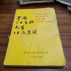 【文学类】中国二十世纪文学作品选读