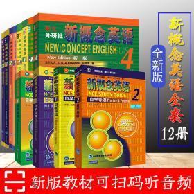 正版新概念英语1234教材 练习册 自学导读12册 新概念英语全套 英语自学教材 英语教材 朗文国际英语教程 自学入门新概念英语1234
