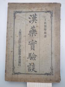 《 汉药实验谈》一册全(丁氏医学丛书)
