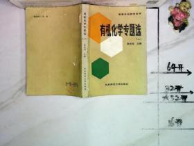 有机化学专题选(一)高等学校教学用书