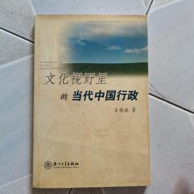 文化视野里的当代中国行政