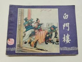 白门楼==上海版三国演义第11集==经典连环画小人书==汤义方绘画