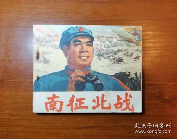 南征北战(电影连环画/75年1版1印)
