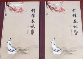 评书评话,曲艺书籍石派传统评书六部春秋之剑锋春秋上下全两册。作者签名印章版。此书是神话版。