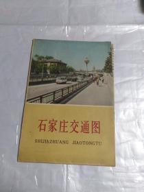 【旧地图】石家庄交通图 4开 1978年5月1版1印