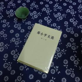 邓小平文选(第3卷)精装版