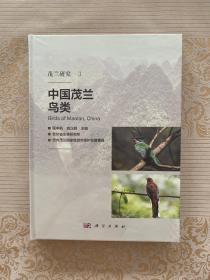 中国茂兰鸟类
