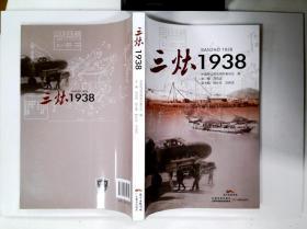 三灶1938