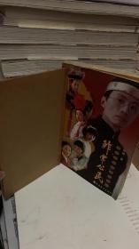 非常公民:溥仪和他的五个女人 /张钺 / 中国青年出版社9787500648451