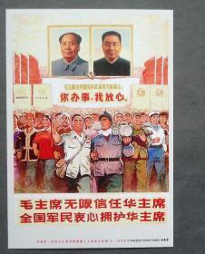 明信片   你办事我放心  毛主席无限信任华主席    宣传画明信片