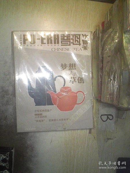 普洱 中国茶 2012年3月 总第47期(未拆封) .    ..