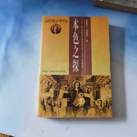 本色之探:20世纪中国基督教文化学术论集