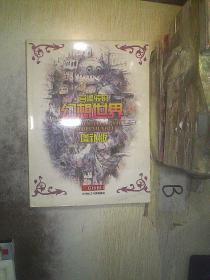 宫崎骏的幻想世界增补版  ....