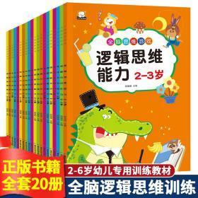 全套20册全脑思维游戏开发专注力逻辑思维能力训练幼儿园宝宝小中大班教材书籍2-3-4岁儿童启蒙认知书籍5-6周岁亲子早教注意力读物