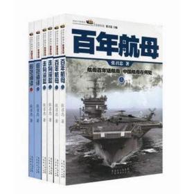 张召忠海洋三部曲:走向深蓝+百年航母+规范海洋 中国军事 张召忠 新华正版
