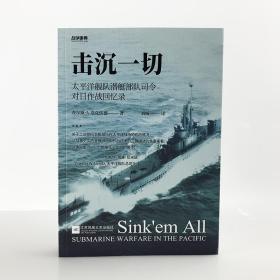 【全新现货】战争事典059《击沉一切》太平洋舰队潜艇部队对日作战回忆录