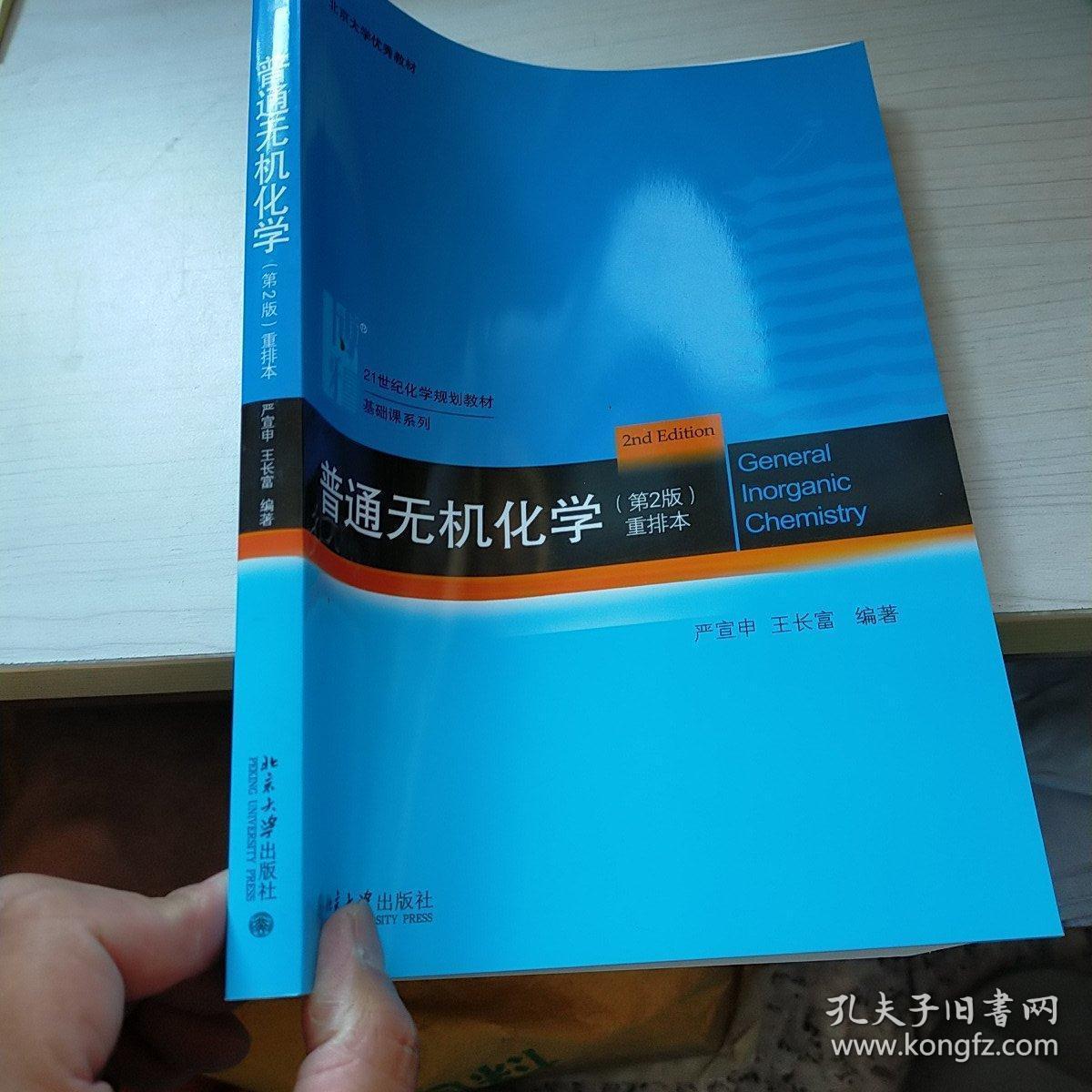 普通无机化学(第2版)重排本   内页干净  实物拍图   现货