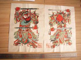 武强永增店门神一对-估计50年代-有收藏章2枚-木版年画
