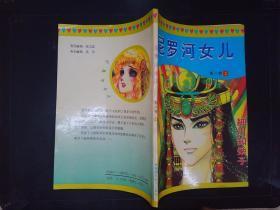 尼罗河女儿 第八卷(2)