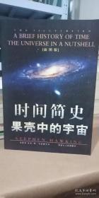 时间简史 果壳中的宇宙  霍金  内蒙古人民出版社
