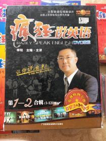 李阳疯狂英语-疯狂说英语 第1-2合辑 1-120集(书3+DVD30张+4MP3 +卡3包)