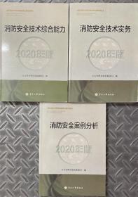 2020消防工程师考试教材(全3册)(赠送视频课件)