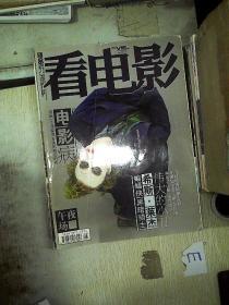 看电影 2008 8
