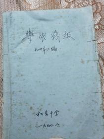1974年松青中学编<学农战报﹥1一11期带创刊号(内有散文,诗歌,评论)油印本